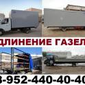 Удлинение и переоборудование автомобилей Газ3302;Фермер; Next, Валдай, ГАЗон