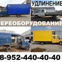 Удлинение и переоборудование автомобилей Газ3302;Фермер; Next, Валдай, ГАЗон, фотография 2