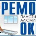Ремонт пластиковых и алюминиевых окон и дверей Астана