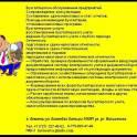 Услуги бухгалтера и юриста для ИП и ТОО