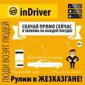 Требуются водители, фотография 2