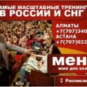 Женский тренинг Павел Раков Алматы