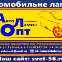 Автомобильные лампы по оптовы ценам