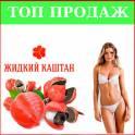 Хит продаж для активного похудения