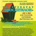«Биосептилон» - для туалетов, септиков и выгребных ям