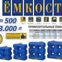 Емкости для воды от 100л до 25000
