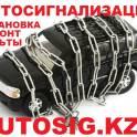 Профессиональная установка автосигнализаций, подбор и программирование брелков, разблокировка, отключение и ремонт.