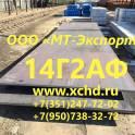 Лист 14Г2АФ 8мм 50мм ст 14Г2АФ ГОСТ 19281-89 для Ответственных конструкций