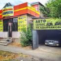 Автосервис на Адырбекова 70