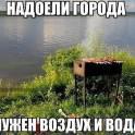 Отдых-Рыбалка!