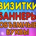 Визитки Баннеры Самоклейка Объемные буквы Наружная реклама