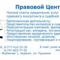 Открытие и Регистрация ИП под ключ - 2 000 тенге. Регистрация ИП за несколько часов