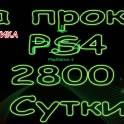 ps4 playstation4 астана аренда прокат