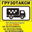 Грузовые перевозки на автотранспорте Газель