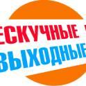 Туры выходного дня по Алматы