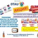 Установка и настройка спутников Отау ТВ, Ямал, АBC75.