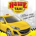 Трансфер и услуги такси в г. Усть-Каменогорск