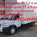 Увеличить Валдай раму до 7.5 м фургон 40 кубов на Газ 33106
