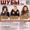 В Костанае, 20 и 21 октября выставка-продажа шуб из России!