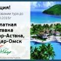 При покупки тура БЕСПЛАТНАЯ ДОСТАВКА: Павлодар-Астана ,Павлодар-Омск