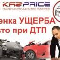 Оценка авто при ДТП в Астане