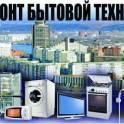 Качественный ремонт холодильников на дому в Астане