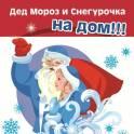 Дед Мороз, Ёлки в Талгаре!