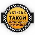 Междугороднее такси. Встреча на Аэро и Ж.Д вокзалах в Оренбург,Орск, Уральск, Хромтау.