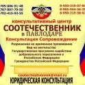 Консультативный центр Соотечественник в Павлодаре