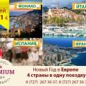 Новый год в Европе - 4 страны в одну поездку! 8 дней от 531 €