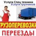 Предлагаем услуги грузоперевозки переезды грузчики мебельщики и тд
