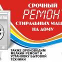 Ремонт стиральных машин/бытовой техники