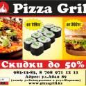Скидки 50% на пиццу, суши, бургеры!