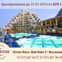 Туры в ОАЭ 273 $ отель Rixos Bab Al Bahr 5* за ночь. Все включено!
