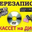 перезапись со старых видеокассет