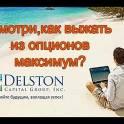 ДЕЛСТОН КАПИТАЛ Выгодный депозит с прибылью от 60 до 80%, фотография 5