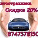 Автострахование скидки 20 %