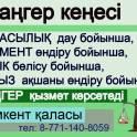 Заңгер кеңесі