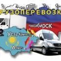 Грузоперевозки с Новосибирска в Усть-Каменогорск