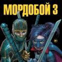 Мордобой 3.