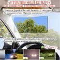 Антибликовый Солнцезащитный козырек для водителей  автомобиля