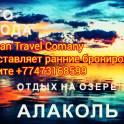 Caspian Travel Company предлогает  выгодные варианты туров.