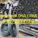 Куплю трубу ПНД б/у, ПЭ100: водопроводные, газовые, обрезки, литники.