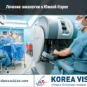 Лечение рака в Южной Корее без посредников.