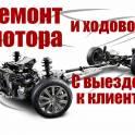 Ремонт мотора и ходовой с выездом