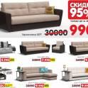 двухспальный диван за 50500 тенге