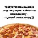 Ищу помещение под пиццерию