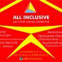 Детский центр развития All Inclusive