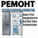 Ремонт холодильников всех марок.