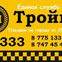 Такси Тройка